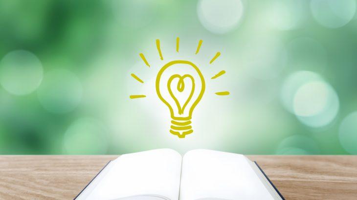 令和版 0円起業のアイディア7選と、発想方法を紹介!