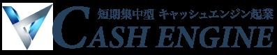 【現役の起業家が教える】オンライン起業スクール「CashEngine(キャッシュエンジン)」